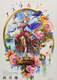 Nostalgia Original Illustration Works 2001 - 2010