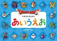 Dragon Quest A I U E O