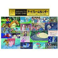 Studio Ghibli Art Frame Wall Calendar 2020 Japansk