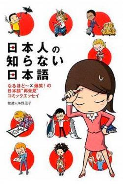 Nihonjin no shiranai Nihongo (Japanese the Japanese don't know) (Japanska)
