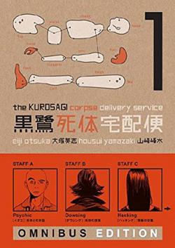 The Kurosagi Corpse Delivery Service Omnibus Edition Vol 1