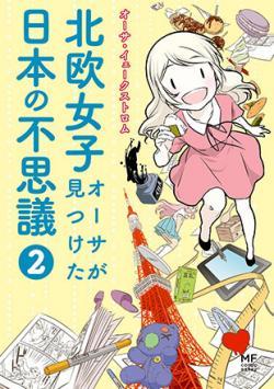 Nordiska tjejen Åsa upptäcker Japans mysterier Vol 2