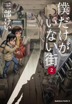 Boku Dake ga Inai Machi Vol 2