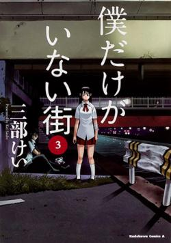 Boku Dake ga Inai Machi Vol 3