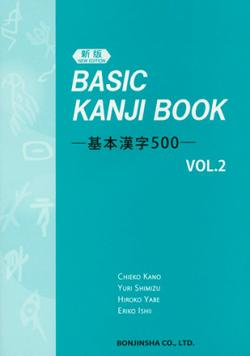 Basic Kanji Book Vol. 2 (Japanska)