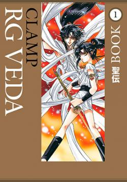 RG Veda Book 1