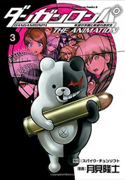 Danganronpa the Animation Vol 3