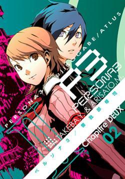 Persona 3 Vol 2