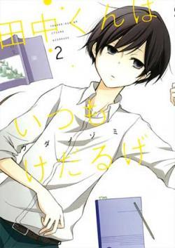 Tanaka-kun is Always Listless vol 2