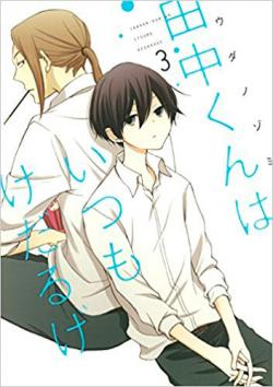 Tanaka-kun is Always Listless vol 3