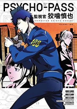 Psycho Pass Inspector Shinya Kogami Vol 2