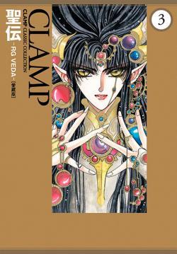 RG Veda Book 3