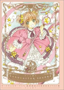 Card Captor Sakura 20th Anniversary Illustration