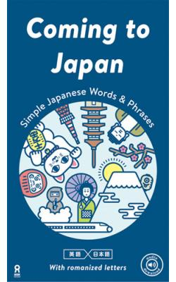 Coming to Japan - Simple Japanese Words & Phrases (Japanska)