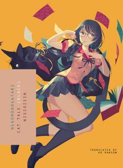 Monogatari: Nekomonogatari (Black)