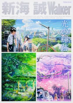 Makoto Shinkai Walker Art Book
