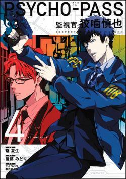 Psycho Pass Inspector Shinya Kogami Vol 4