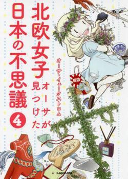 Nordiska tjejen Åsa upptäcker Japans mysterier Vol 4