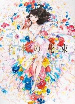 A Bouquet of a Thousand Flowers: The Art of Senbon Umishima (Japanska)