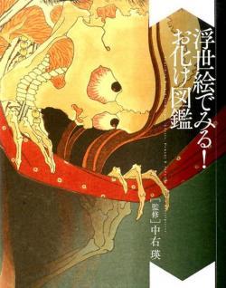 Something Wicked from Japan: Ghosts, Demons & Yokai