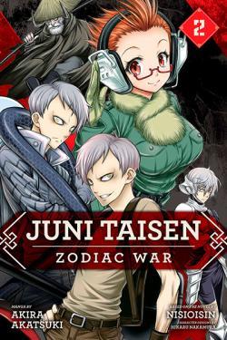 Juni Taisen Vol 2