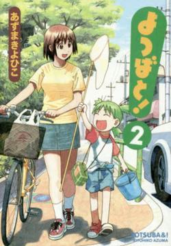 Yotsuba Vol 2 (Japanska)