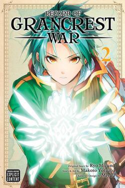 Record of Grancrest War Vol 2