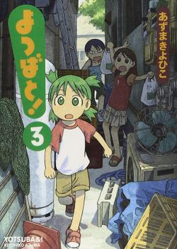 Yotsuba Vol 3 (Japanska)