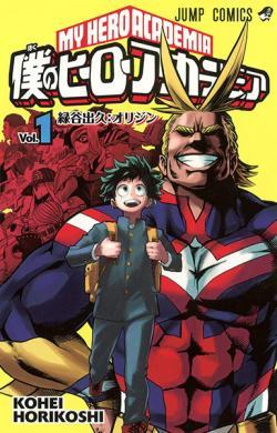 My Hero Academia Vol 1