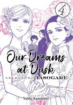 Our Dreams at Dusk: Shimanami Tasogare Vol 4