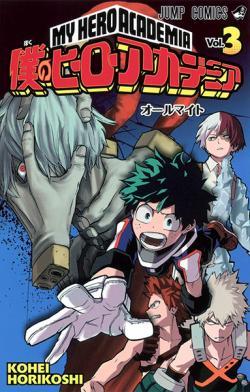 My Hero Academia Vol 3 (Japanska)