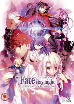 Fate/Stay Night: Heaven's Feel 1: Presage Flower