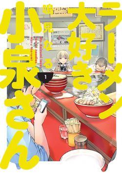 Ms Koizumi Loves Ramen Noodles Vol 1