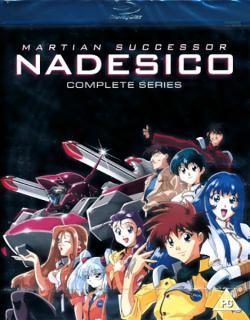Martian Successor Nadesico, Complete Collection