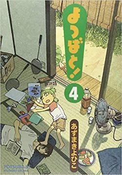 Yotsuba Vol 4 (Japanska)