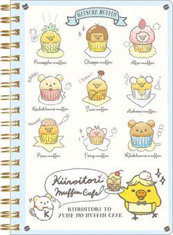 Rilakkuma Notebook: Kiiroitori Muffin Cafe