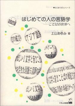 Hajimete no hito no gengogaku: Kotoba no sekai e