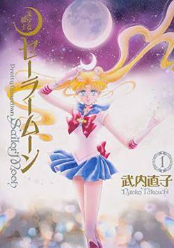 Sailor Moon Eternal Edition Vol 1 (Japanese)