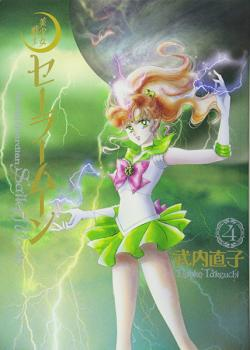 Sailor Moon Eternal Edition Vol 4 (Japanese)