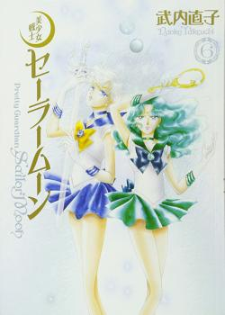 Sailor Moon Eternal Edition Vol 6 (Japanese)