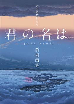 Shinkai Makoto Work Kimi no Na wa. (Your Name.) Art Book