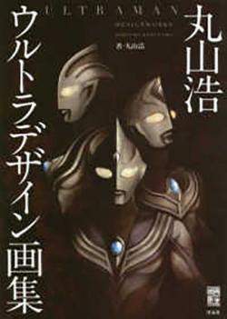 Ultraman Design Works