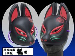 Folk Art Mask Tenko (Black Half Mask)