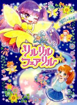 Rilu Rilu Fairilu Twinkle - Spica to maigo no nagareboshi