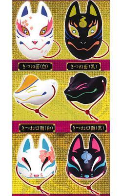 Kitsune Mask Collection 2 Capsule