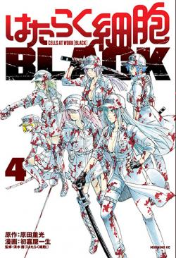 Cells at Work! CODE BLACK 4