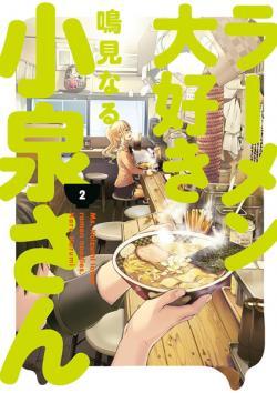 Ms Koizumi Loves Ramen Noodles Vol 2