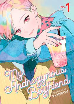 My Androgynous Boyfriend Vol 1
