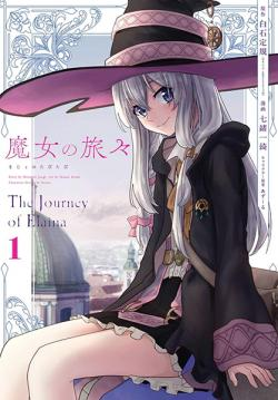 Wandering Witch: The Journey of Elaina 1