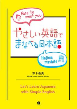 Let's Learn Japanese with Simple English
